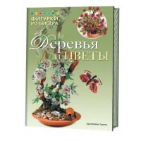 Прочие  ФИГУРКИ ИЗ БИСЕРА. Деревья и цветы