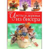 Прочие  Цветы и деревья из бисера. Оригинальные композиции
