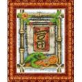 Каролинка КБЗ 4017 Иероглиф Богатство