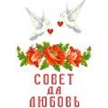 Каролинка КРК 1502 Свадебный рушник