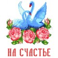 Каролинка КРК 1505 Свадебный рушник