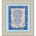 Конёк НИК 9715 Молитва о доме. Схема для вышивания бисером