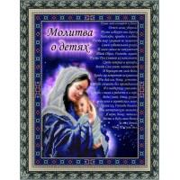 Конёк НИК 9732 Молитва о детях. Схема для вышивания бисером