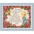 Конёк НИК 9771 Молитва Ангелу Хранителю. Схема для вышивания бисером