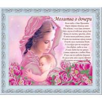 Конёк НИК9784 Молитва о дочери. Схема для вышивания бисером