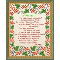Конёк НИК 9810 Молитва Отче наш. Схема для вышивания бисером
