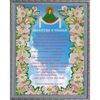 Конёк НИК 9817 Молитва о семье. Схема для вышивания бисером