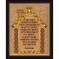 Конёк НИК 9843 Молитва о доме. Схема для вышивания бисером