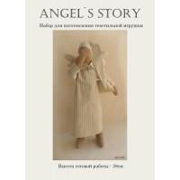 Ваниль 003 Сонный ангел