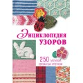 Прочие  Энциклопедия узоров: 250 мотивов, связанных крючком