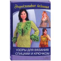 Прочие  Узоры для вязания спицами и крючком. Энциклопедия вязания