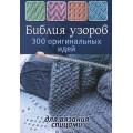 Библия узоров. 300 оригинальных идей для вязания спицами