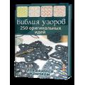Библия узоров: 250 оригинальных идей для вязания крючком