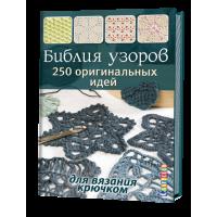 Прочие  Библия узоров: 250 оригинальных идей для вязания крючком