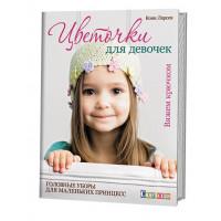 Прочие  Цветочки для девочек: головные уборы для маленьких принцесс. Вяжем крючком