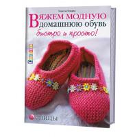 Прочие  Вяжем модную домашнюю обувь быстро и просто! Спицы