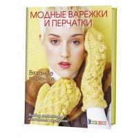 Прочие  Вязание в тренде: Модные варежки и перчатки: Спицы