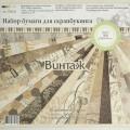 "Рукоделие DS003 Набор бумаги ""Винтаж"""