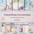 """Рукоделие SPD-2463 Набор бумаги """"Свадебная коллекция"""""""