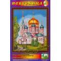 Искусница 4028 Омск. Свято-Успенский кафедральный собор
