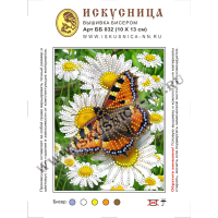 Искусница ББ-032 Бабочка с ромашкой