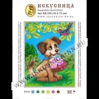 Искусница ББ-035 Щенок