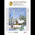 Искусница ББ-043 Зима