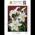 Искусница ББ-072 Белые лилии