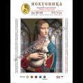 Искусница ББ-402 Дама с горностаем по картине Леонардо да Винчи