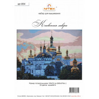 NITEX 0034 Киевская Лавра