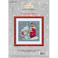 NITEX 0172 Письма Деду Морозу
