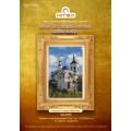 NITEX 3025 Казанский Храм Богородице-Алексиевского мужского монастыря