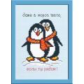 Овен 611 Пингвинчики