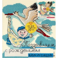 Panna ОТ-1364 С рождением малыша!