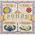 Panna СО-1589 Именной оберег. Роман