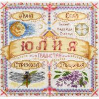 Panna СО-1591 Именной оберег. Юлия