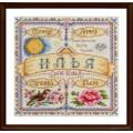 Panna СО-1648 Именной оберег. Илья