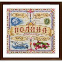 Panna СО-1650 Именной оберег. Полина