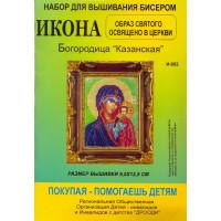Золотой восход И-002 Богородица Казанская