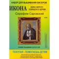 Золотой восход И-006 Серафим Саровский
