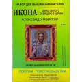 Золотой восход И-010 Александр Невский