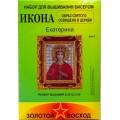 Золотой восход И-017 Екатерина