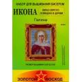Золотой восход И-024 Галина