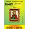 Золотой восход И-029 Юлия