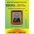Золотой восход И-037 Ксения Петербургская
