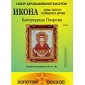 Золотой восход И-038 Богородица Покрова