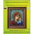 Золотой восход И-1001 Богородица Казанская