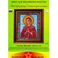 Золотой восход И-1003 Богородица Семистрельная