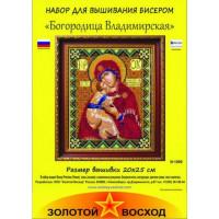 Золотой восход И-1009 Богородица Владимирская