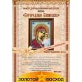 Золотой восход МИ-1001 Богородица Казанская